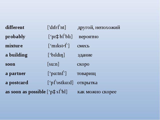 different ['dıfrǝnt] другой, непохожий probably ['prɒbǝblı] вероятно mixture...