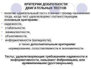 КРИТЕРИИ ДОБРОТНОСТИ ДВИГАТЕЛЬНЫХ ТЕСТОВ понятие «двигательный тест» отвечает