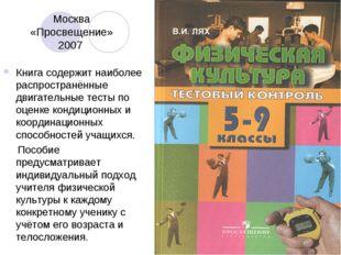 Москва «Просвещение» 2007 Книга содержит наиболее распространённые двигательн