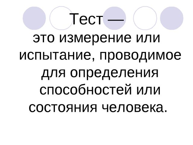 Тест — это измерение или испытание, проводимое для определения способностей и...