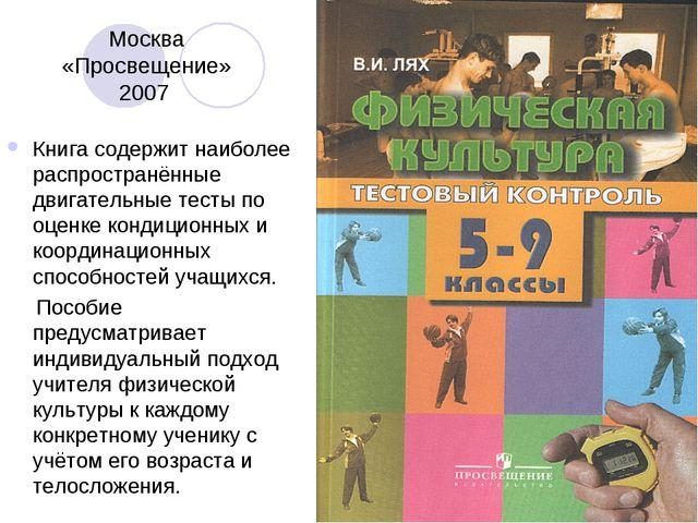 Москва «Просвещение» 2007 Книга содержит наиболее распространённые двигательн...