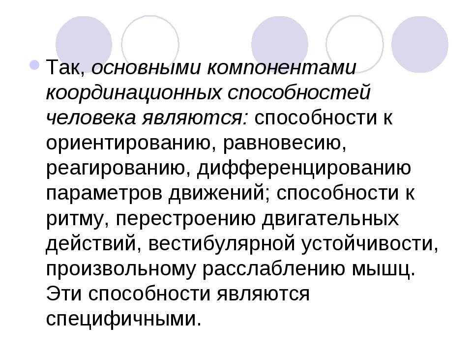 Так, основными компонентами координационных способностей человека являются: с...