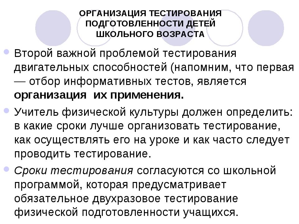ОРГАНИЗАЦИЯ ТЕСТИРОВАНИЯ ПОДГОТОВЛЕННОСТИ ДЕТЕЙ ШКОЛЬНОГО ВОЗРАСТА Второй ва...