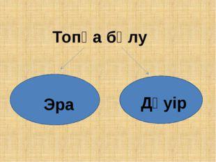 Топқа бөлу Эра Дәуір