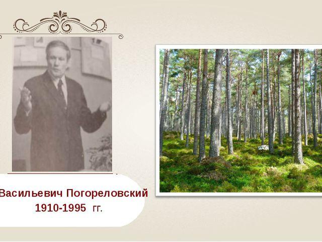 Сергей Васильевич Погореловский 1910-1995 гг.