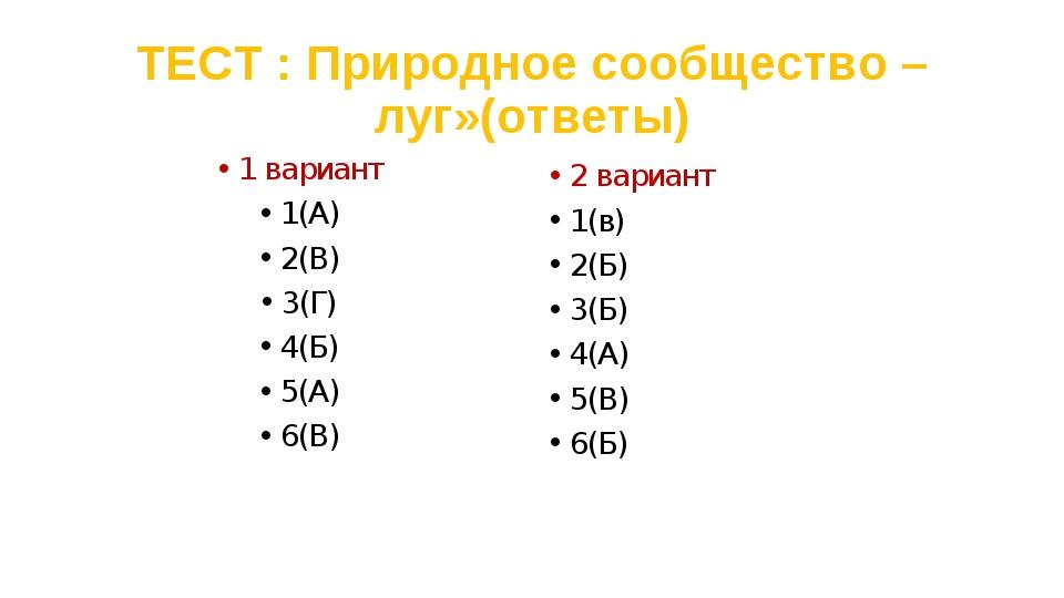 ТЕСТ : Природное сообщество –луг»(ответы) 1 вариант 1(А) 2(В) 3(Г) 4(Б) 5(А)...