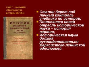 Сталин берет под личный контроль учебники по истории; Появляется новая отрасл