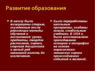 В школу были возвращены старые, осужденные после революции методы обучения и