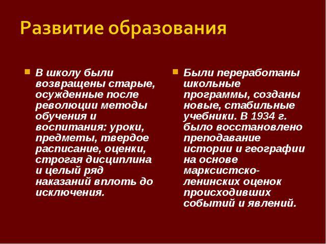 В школу были возвращены старые, осужденные после революции методы обучения и...