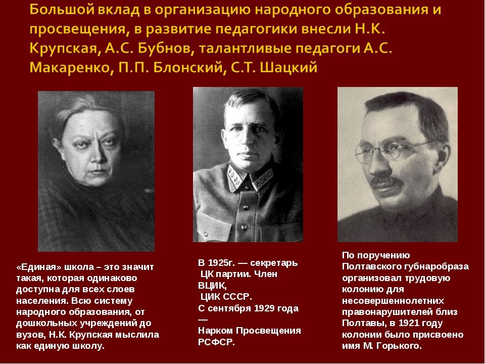 По поручению Полтавского губнаробраза организовал трудовую колонию для несове...