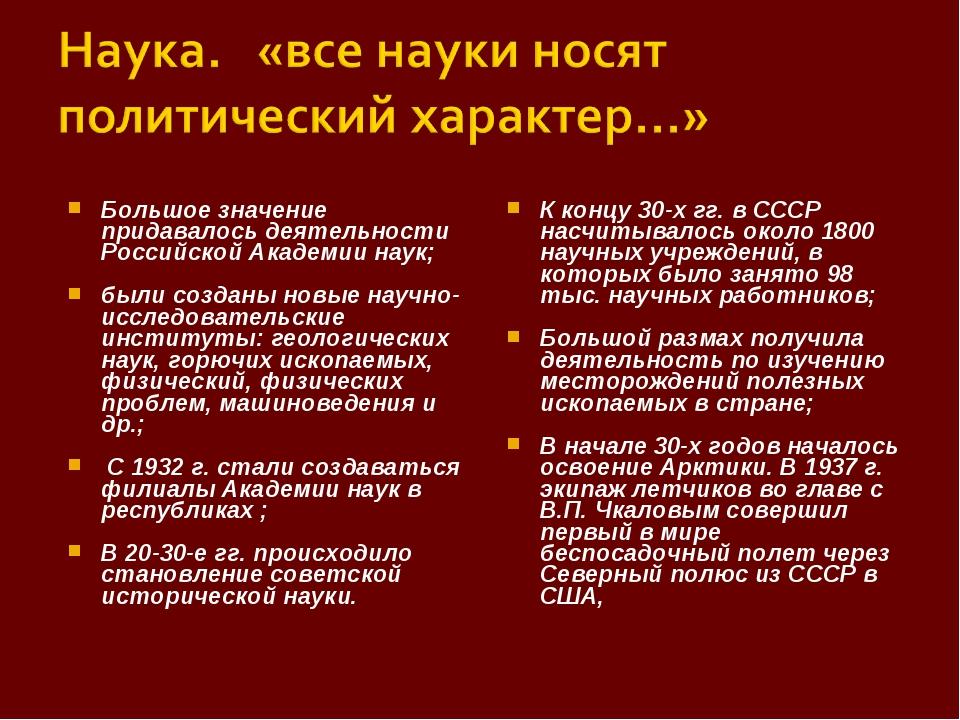 Большое значение придавалось деятельности Российской Академии наук; были созд...
