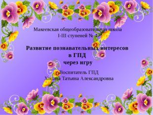Макеевская общеобразовательная школа I-III ступеней № 47 Воспитатель ГПД Хопи