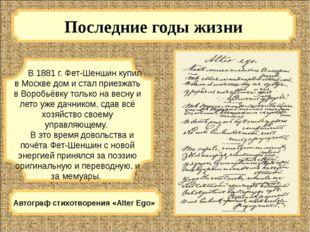 Последние годы жизни В 1881 г. Фет-Шеншин купил в Москве дом и стал приезжат