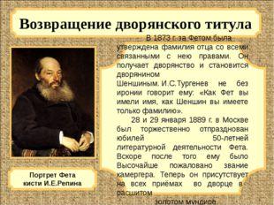 Возвращение дворянского титула В 1873 г. за Фетом была утверждена фамилия от