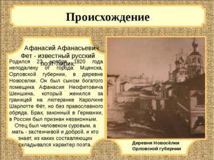 Происхождение Афанасий Афанасьевич Фет - известный русский поэт-лирик. Родил