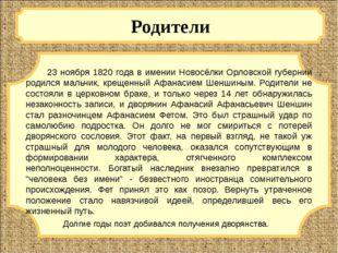 Родители 23 ноября 1820 года в имении Новосёлки Орловской губернии родился м