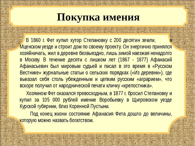 Покупка имения В 1860 г. Фет купил хутор Степановку с 200 десятин земли, в М...