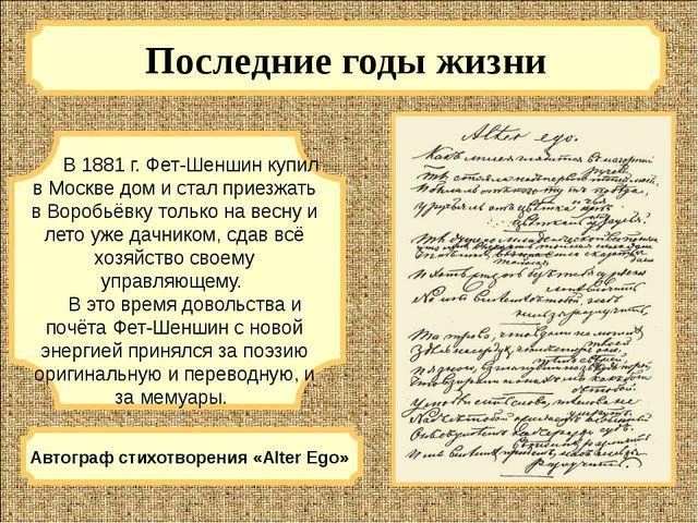 Последние годы жизни В 1881 г. Фет-Шеншин купил в Москве дом и стал приезжат...