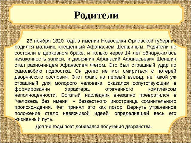 Родители 23 ноября 1820 года в имении Новосёлки Орловской губернии родился м...