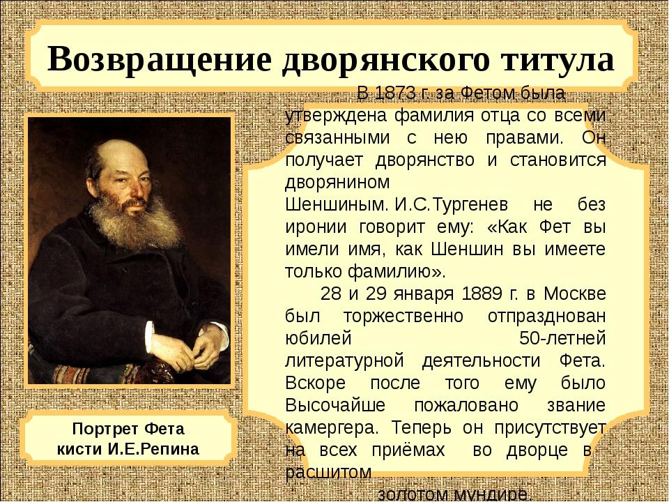 Возвращение дворянского титула В 1873 г. за Фетом была утверждена фамилия от...