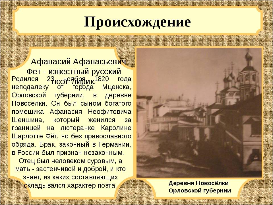 Происхождение Афанасий Афанасьевич Фет - известный русский поэт-лирик. Родил...