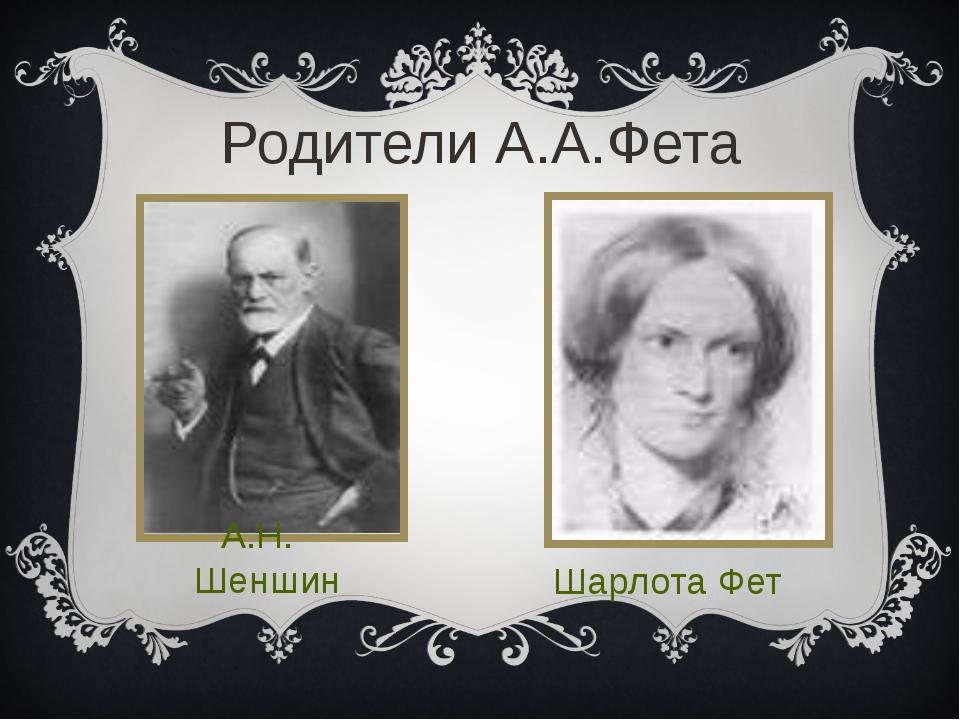 Родители А.А.Фета А.Н. Шеншин Шарлота Фет