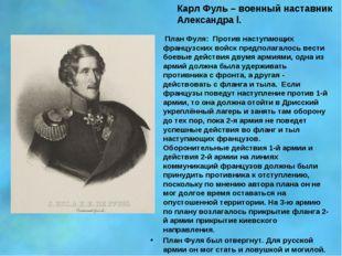 Карл Фуль – военный наставник Александра l. План Фуля: Против наступающих фра