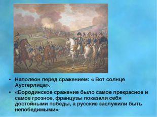 Наполеон перед сражением: « Вот солнце Аустерлица». «Бородинское сражение был