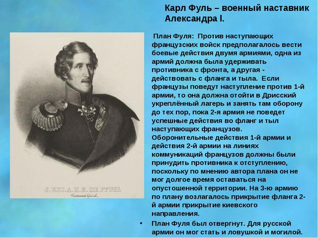 Карл Фуль – военный наставник Александра l. План Фуля: Против наступающих фра...