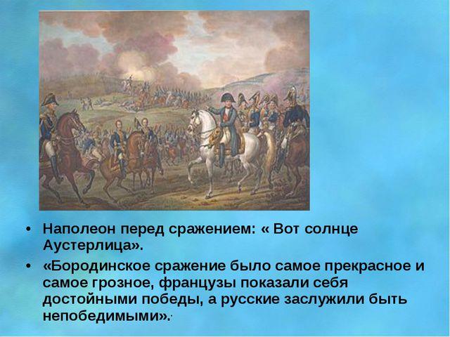Наполеон перед сражением: « Вот солнце Аустерлица». «Бородинское сражение был...