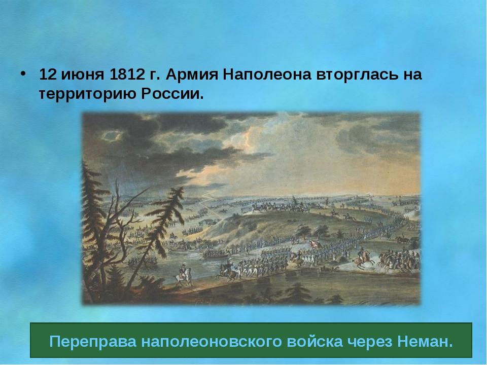 12 июня 1812 г. Армия Наполеона вторглась на территорию России. Переправа нап...