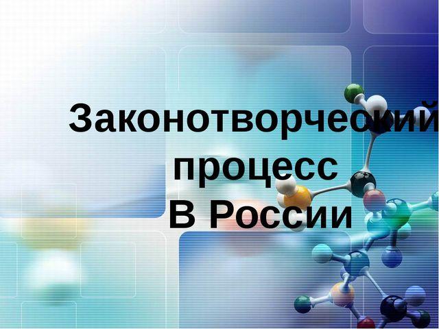 Законотворческий процесс В России