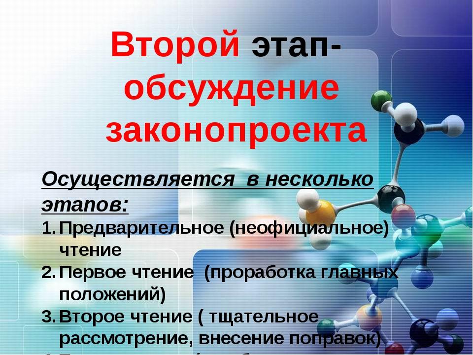 Второй этап- обсуждение законопроекта Осуществляется в несколько этапов: Пред...