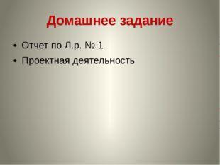 Домашнее задание Отчет по Л.р. № 1 Проектная деятельность
