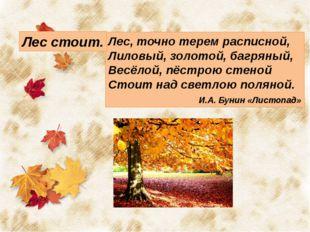 Лес, точно терем расписной, Лиловый, золотой, багряный, Весёлой, пёстрою сте