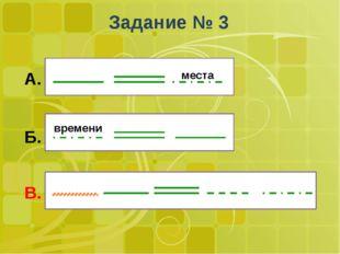 Задание № 3 А. места Б. времени В.