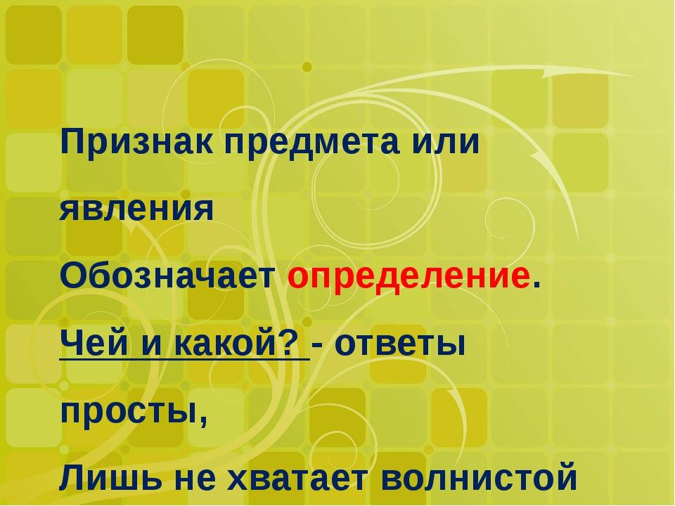 Признак предмета или явления Обозначает определение. Чей и какой? - ответы п...