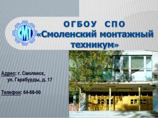 Адрес: г. Смоленск, ул. Гарабурды, д. 17 Телефон: 64-88-00