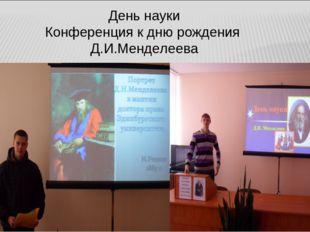 День науки Конференция к дню рождения Д.И.Менделеева