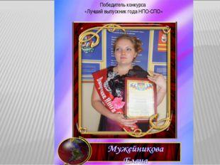 Победитель конкурса «Лучший выпускник года НПО-СПО»
