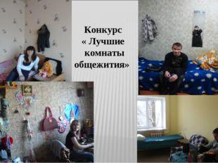 Конкурс « Лучшие комнаты общежития»