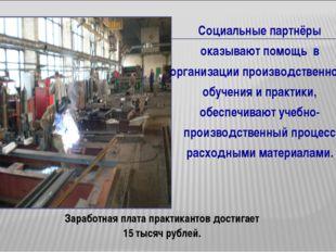 Заработная плата практикантов достигает 15 тысяч рублей. Социальные партнёры