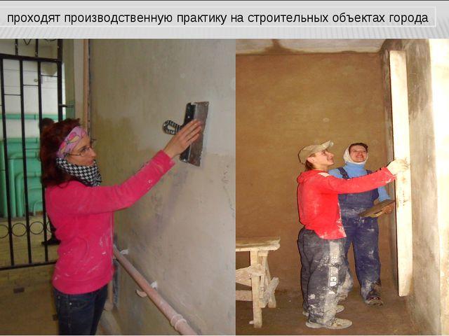 проходят производственную практику на строительных объектах города