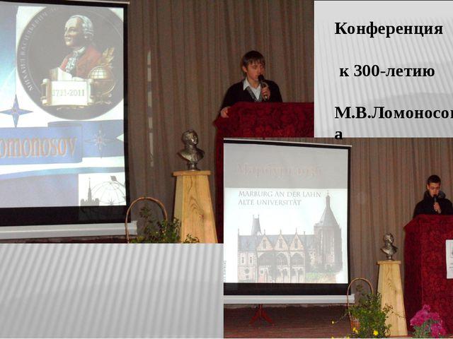 Конференция к 300-летию М.В.Ломоносова