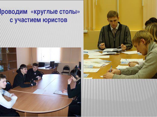 Проводим «круглые столы» с участием юристов