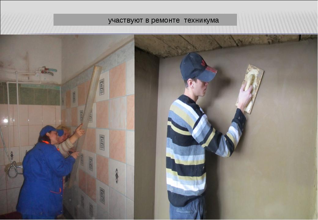 участвуют в ремонте техникума