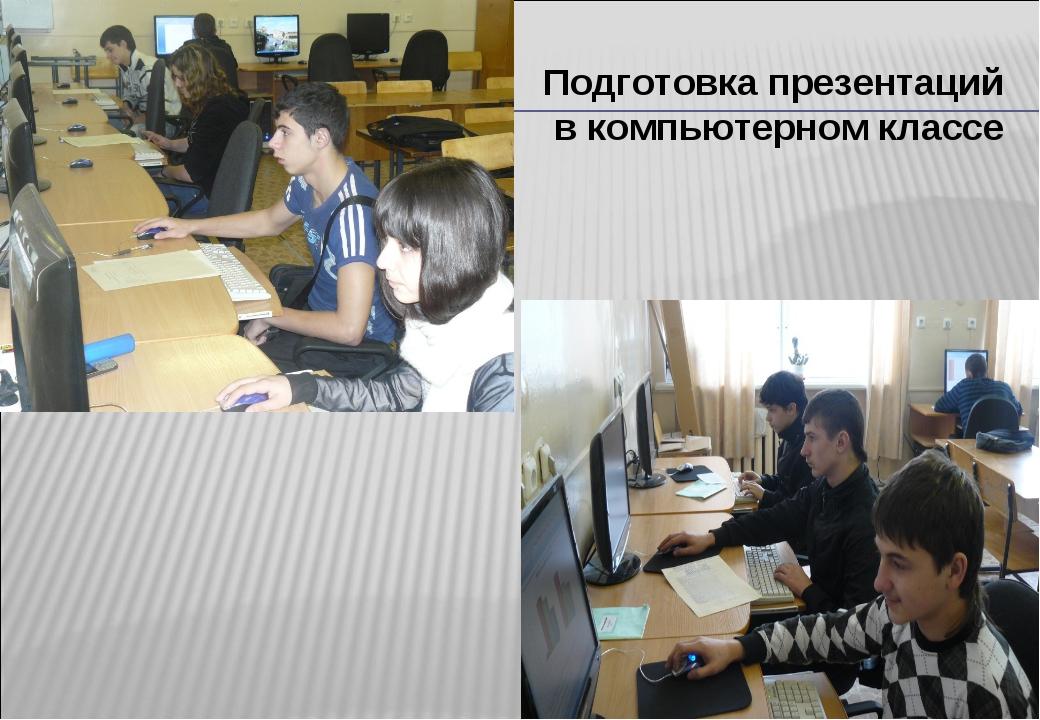 Подготовка презентаций в компьютерном классе