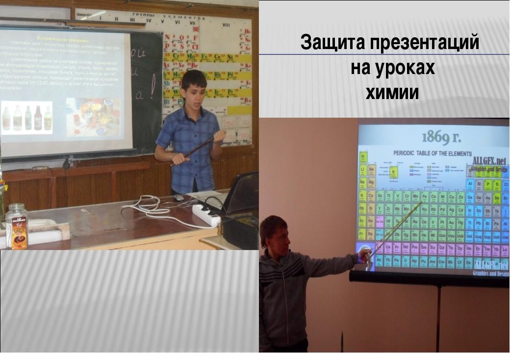 Защита презентаций на уроках химии