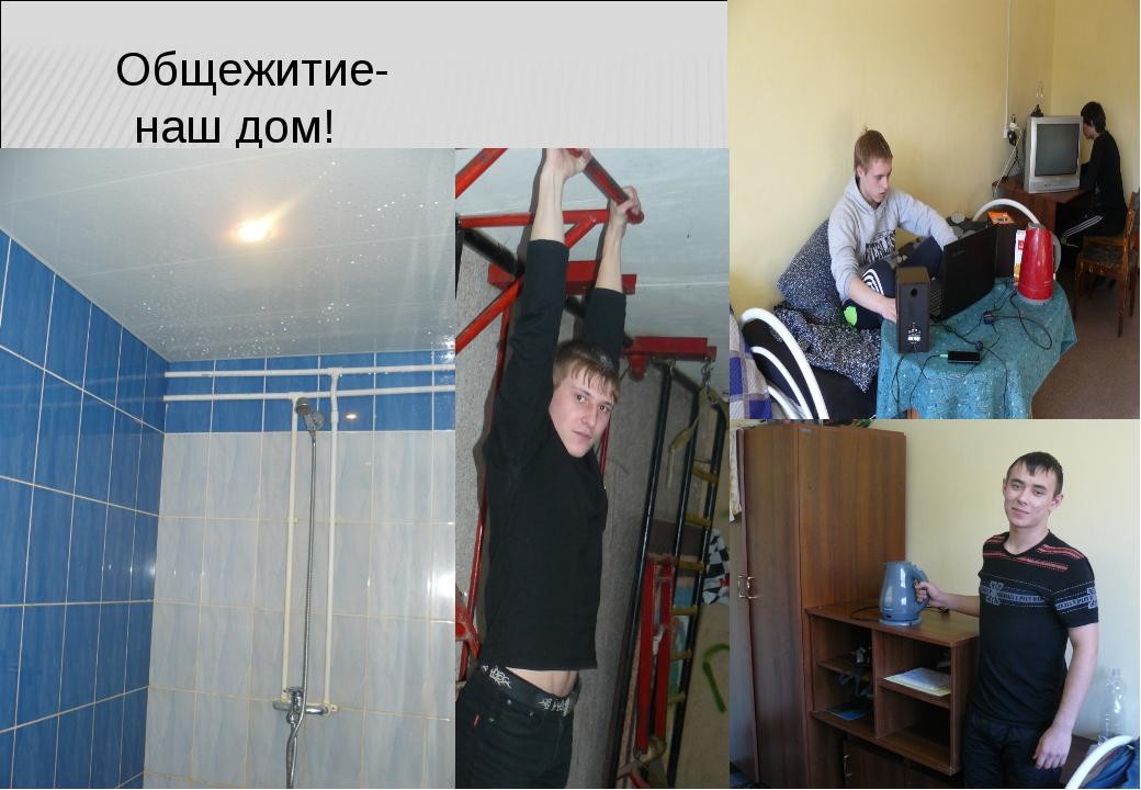 Общежитие- наш дом!