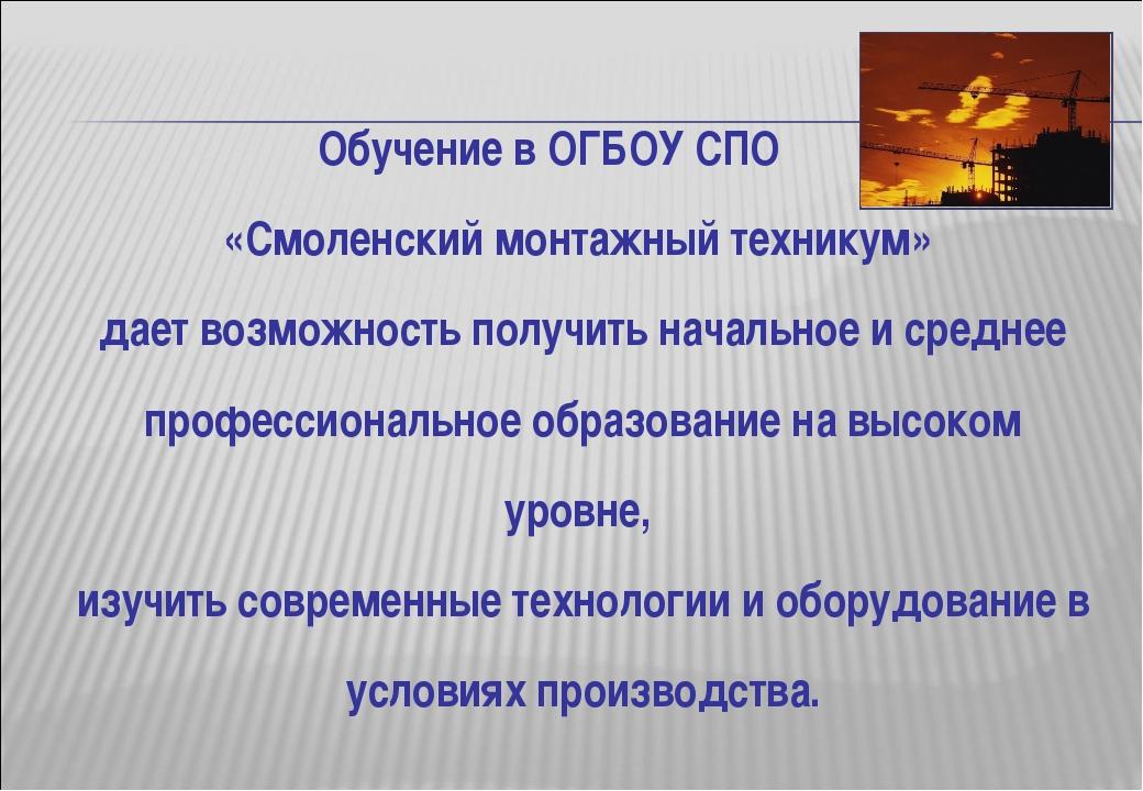 Обучение в ОГБОУ СПО «Смоленский монтажный техникум» дает возможность получит...